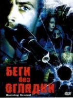 Постер к фильму Беги без оглядки / Running Scared (2006)