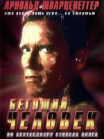 Постер к фильму Бегущий человек / The Running Man (1987)