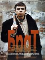 Постер к фильму Брат (1997)