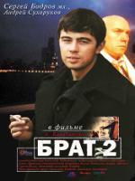 Постер к фильму Брат 2 (2000)