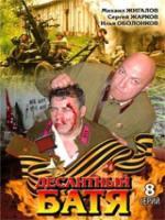 Постер к фильму Десантный батя (2009)