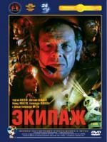Постер к фильму Экипаж (1979)