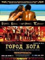 Постер к фильму Город Бога / Cidade de Deus (2002)