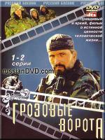 Постер к фильму Грозовые ворота (2006)