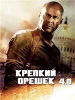 Постер к фильму Крепкий орешек 4 / Live Free or Die Hard 4 (2007)