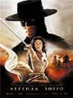 Постер к фильму Легенда Зорро / Legend of Zorro, The (2005)