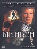 Постер к фильму Миньон / The Minion (1998)