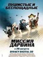 Постер к фильму Миссия Дарвина / G-Force (2009)