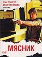 Постер к фильму Мясник / The Butcher (2007)