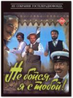 Постер к фильму Не бойся, я с тобой (1981)