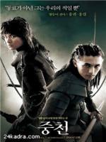 Постер к фильму Неотступный / The Restless (2006)