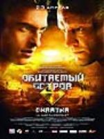 Постер к фильму Обитаемый остров: Схватка (2009)