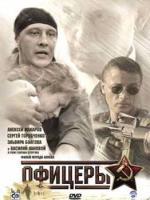 Постер к фильму Офицеры (2006)