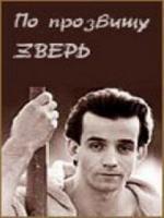 Постер к фильму По прозвищу Зверь (1990)