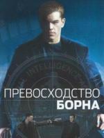 Постер к фильму Превосходство Борна / Bourne Supremacy, The (2004)