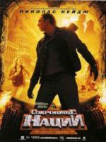 Постер к фильму Сокровище нации / National Treasure (2004)
