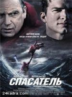 Постер к фильму Спасатель / Guardian, The (2006)