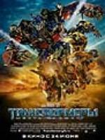 Постер к фильму Трансформеры: Месть падших / Transformers: Revenge of the Fallen (2009)