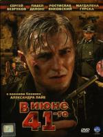 Постер к фильму В ИЮНЕ 41-го (2008)